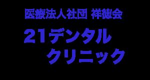 21DC_logo2.png